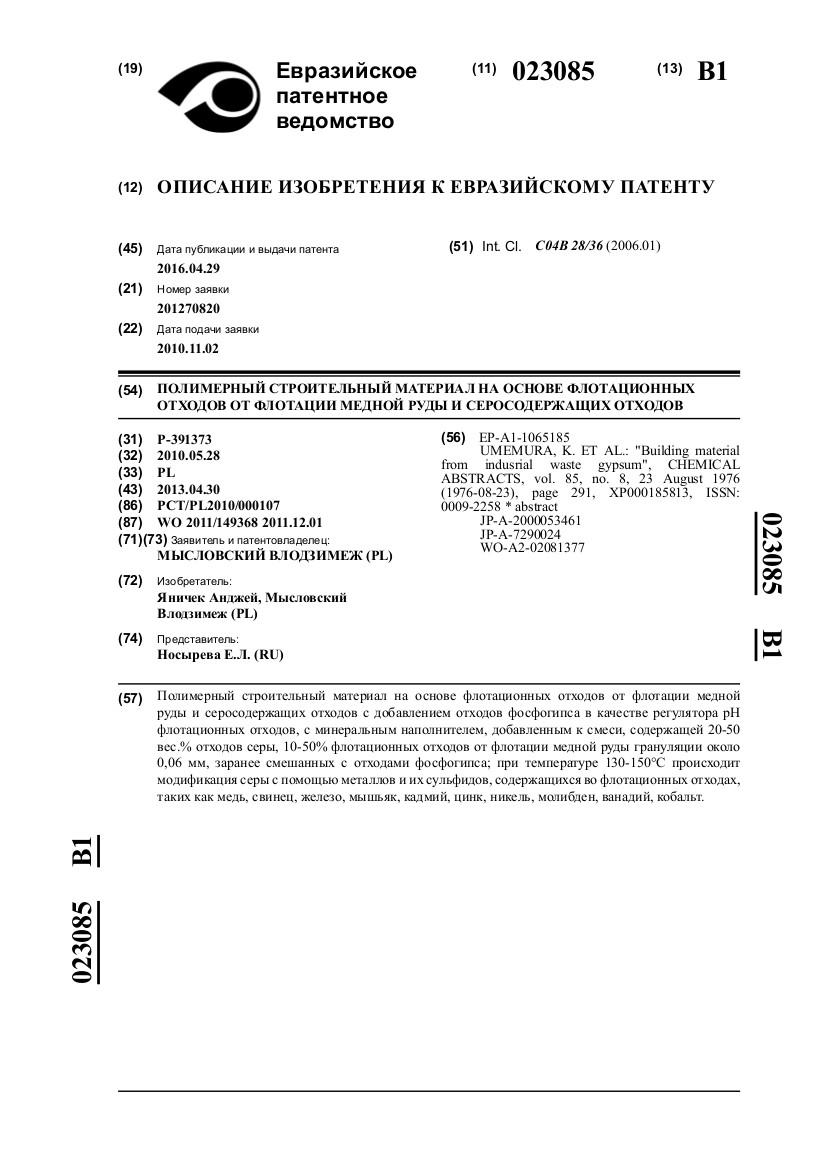 sulconcrete_eapo_patent
